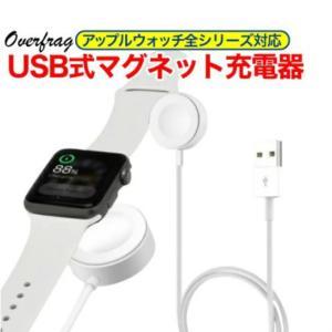 Apple Watch アップルウォッチ5 コードタイプ ワイヤレス充電ケーブル ワイヤレス 磁気充...