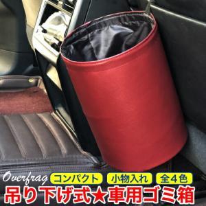 車用品 ダストボックス 吊り下げ式 クルマ ゴミ箱 4色 スリム おしゃれ 車 カー用品 カーアクセ...