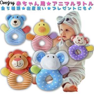 【商品説明】 ・かわいい動物たちのラトル(ガラガラ)です。 ・赤ちゃんが持ちやすいリング型デザインで...