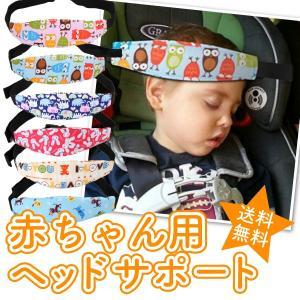 【商品説明】 眠った赤ちゃんの頭を優しくガードするヘッドサポート♪ 長距離移動やドライブにオススメで...