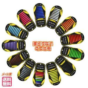 【商品説明】 ●脱ぎ履きが簡単でしかもオシャレ! 今話題の結ばない靴ひも。面倒な靴紐を結ぶ必要はもう...
