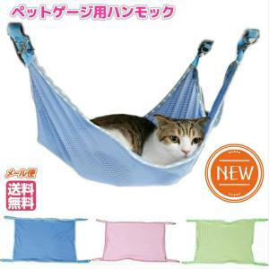 ドット柄のい色目が可愛い、メッシュ素材の猫用ハンモックです。 柔らかくて通気性が抜群で、熱がこもらず...