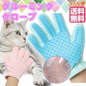 ペット グルーミング グローブ 手袋 ブラシ お手入れ 抜け毛 毛玉 除去 犬 猫 用 なでなでごっ...