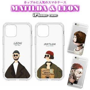 カップルでお揃いのおしゃれな『LEON』のレオンとマチルダのスマホケースです。 こちらは『マチルダ ...
