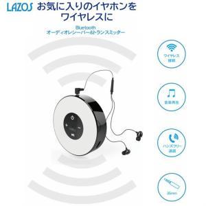 Lazos Bluetooth オ−ディオレシーバー & トランスミッター L-ADR-B 有線イヤ...