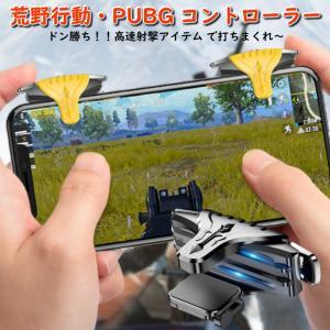 F01 荒野行動 PUBG コントローラー ボタン 射撃ボタン 最新 モバイルゲームコントローラー ...