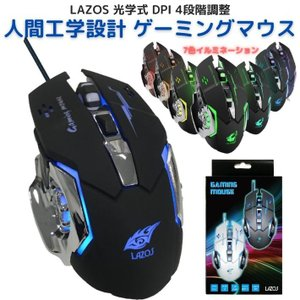 Lazos L-MS-G マウス ゲーミングマウス 有線 mouse 呼吸ライト 在宅勤務 テレワーク ゲームマウス  DPIボタン付き 光学式 マウスの画像