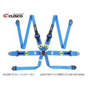 青 cusco レーシングハーネス 6-Point FHR (6点式 FHRデバイス専用モデル) ブルー 00B-CRH-N6HBL クスコ シートベルト 特価販売|over-whelm7