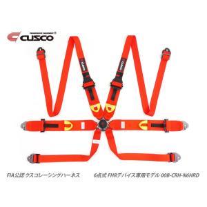 赤 cusco レーシングハーネス 6-Point FHR (6点式 FHRデバイス専用モデル) レッド 00B-CRH-N6HRD クスコ シートベルト 特価販売|over-whelm7