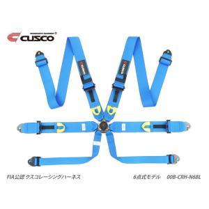 青 6点 cusco レーシングハーネス 6-Point (6点式)  ブルー 00B-CRH-N6BL クスコ シートベルト 特価販売|over-whelm7