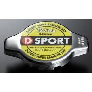 D-SPORT スーパーラジエターキャップ ダイハツ車汎用 コペン/エッセ/キャスト/ムーブ/タント/ミライース他特価販売 16401-C010 D-スポーツ|over-whelm7
