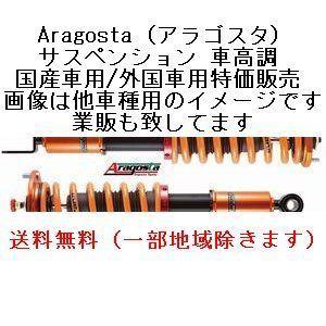 アラゴスタ タイプ-C  ホンダ CR-Z  ZF1/ZF2  アッパーマウントレス  Aragosta 車高調 特価販売 品番 3AAA.HLE1.R00|over-whelm7