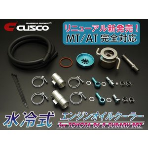 クスコ 水冷式エンジンオイルクーラー トヨタ 86 ZN6/スバル BRZ ZC6 cusco 特価販売 965 012 AN|over-whelm7