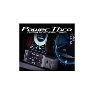 ブリッツ POWER THRO  ダイハツ コペン ローブ/エクスプレィ/セロ 5MT車用 品番 BPT06  BLITZ パワスロ 特価販売 スロットルコントローラー|over-whelm7