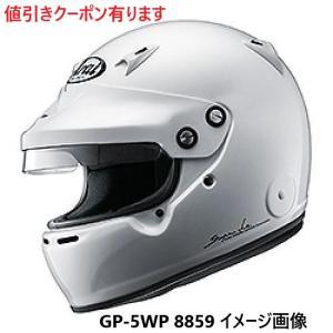 アライヘルメット GP-5WP 8859 4輪ラリー用ヘルメット 各サイズあります Arai Helmet  特価販売|over-whelm7