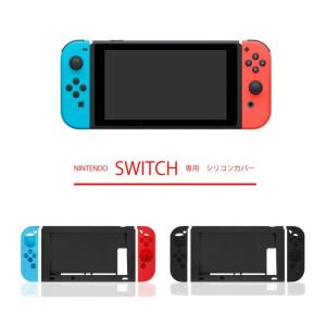 任天堂 スイッチ 本体 コントローラー 保護カバー シリコン カバーセット Switch用