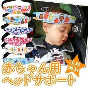 ベビーヘッドサポート チャイルドシート ネックリリーフ 幼児 赤ちゃん 子供 ヘッドバンド 頭 首 ...