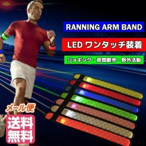 菱型 ランニング ジョギング LED アーム バンド リフレクター ライト 自転車 セーフティーライ...