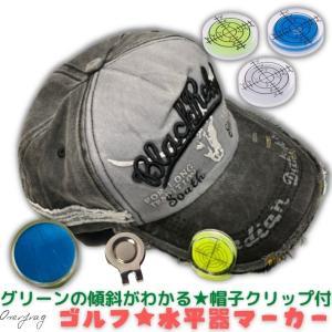 ゴルフ 水平器マーカー マーカー 帽子クリップ 付き ゴルフ用品