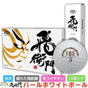 飛衛門 TOBIEMON ゴルフボール パール カラー ボール 12球入り 専用ボックス R&A 公...