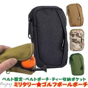 ミリタリー ゴルフ ボールケース 2個用 ボールホルダー ベルトポーチ ティーホルダー ボールポーチ...