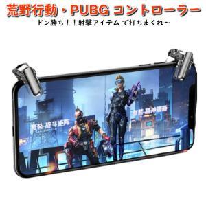 GT01 荒野行動 PUBG コントローラー ボタン 射撃ボタン 最新 モバイルゲームコントローラー...
