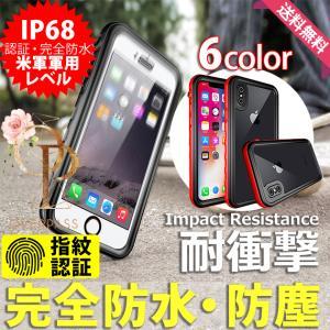 iPhone11 Pro 防水ケース iPhone XS XR 耐衝撃 スマホ 携帯 iPhoneケ...