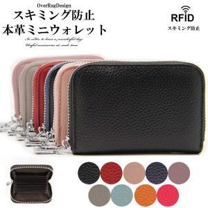 本革 クレジット カード ケース スキミング防止 RFID カード入れ じゃばら 大容量 メンズ レディース プレゼント 財布 ミニウォレット オルガン 母の日|overrag