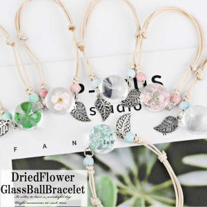 レディースアクセサリー レディースブレスレット ブレスレット ブレス ドライフラワーガラスボールブレスレット 花 フラワー 葉っぱ 紐ブレス 四つ葉 たんぽぽ overrag