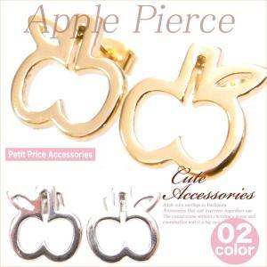 【その他同時購入で送料無料】ピアス レディース 人気 安い 可愛い アップルピアス リンゴ 果物 スイーツ シルバー|overrag