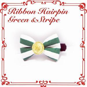 ヘアピン 種類 ヘアアクセサリー クリップ  前髪 アレンジ リボンヘアピン グリーン&ストライプ その他商品と同時購入で送料無料|overrag