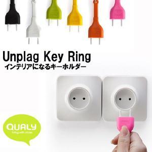 プラグ型 キーリング Unplug Key ring キーホルダー / QUALY|overrag