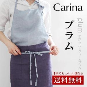 リネン エプロン カリーナ プラム carina plum Lino e Lina リーノエリーナ a1021 送料無料 代引手数料無料|ovlov