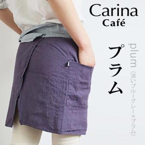 リネン カフェ エプロン カリーナ プラム carina cafe plum Lino e Lina リーノエリーナ A1023|ovlov