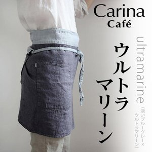 リネン カフェ エプロン カリーナ ウルトラマリーン carina cafe ultramarine Lino e Lina リーノエリーナ a1033|ovlov