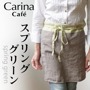 リネン カフェ エプロン カリーナ スプリンググリーン carina cafe springgreen Lino e Lina リーノエリーナ a153|ovlov