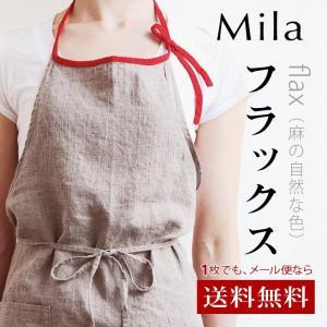 リネン エプロン ミラ フラックス lino e lina mila リーノエリーナ A203 送料無料 代引手数料無料|ovlov