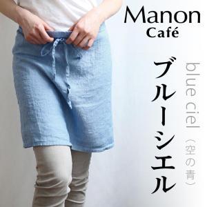 リネン カフェ エプロン マノン ブルーシエル manon cafe blueciel Lino e Lina リーノエリーナ a553|ovlov