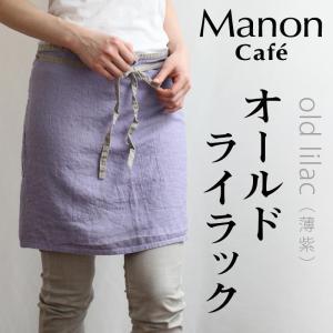 リネン カフェ エプロン マノン オールドライラック manon cafe oldlilac Lino e Lina リーノエリーナ A583|ovlov