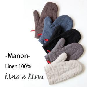 リトアニア リネン ミトン 鍋つかみ manon h61 Lino e Lina リーノエリーナ...