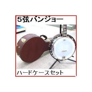 バンジョー5弦・天然貝インレイ入り ハードケースセット|owariya-gakki