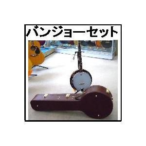 バンジョー5弦 ハードケースセット|owariya-gakki