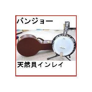 5弦バンジョー 単板リム ハードケースセット|owariya-gakki