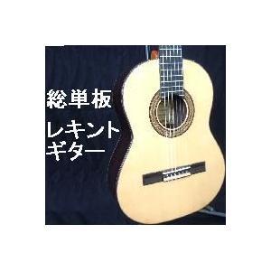 総単板レキントギター  専用ハードケースセットManuel Fernandez スペイン製 owariya-gakki