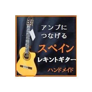 レキントギターピックアップ付 スペイン製カッタウェイ・エレガットレキントギター アンプにつなげるショートスケールギター owariya-gakki