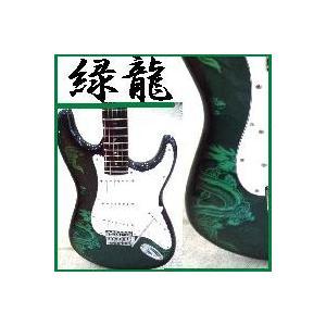 グリーンドラゴン/碧龍◆エレキギター 衝撃の宝石色グリーンアート|owariya-gakki