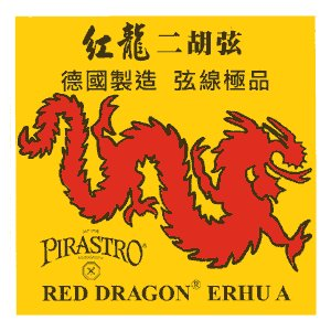 PIRASTRO 二胡弦 RED DRAGON 1セット ドイツ製ピラストロ owariya-gakki