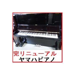 ヤマハピアノ YAMAHA U3H リニューアルアップライトピアノ【ピアノ椅子など2万円相当プレゼン...