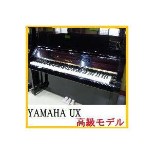ヤマハピアノ YAMAHA  アップライトピアノUX 中古リ...