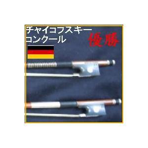 ヴァイオリン弓 V001マイスターSteffen Kuhnla作 プロフェッショナルスペシャル|owariya-gakki